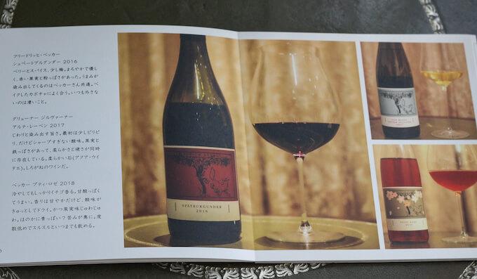 ワインのフォトブック フリードリッヒ・ベッカー