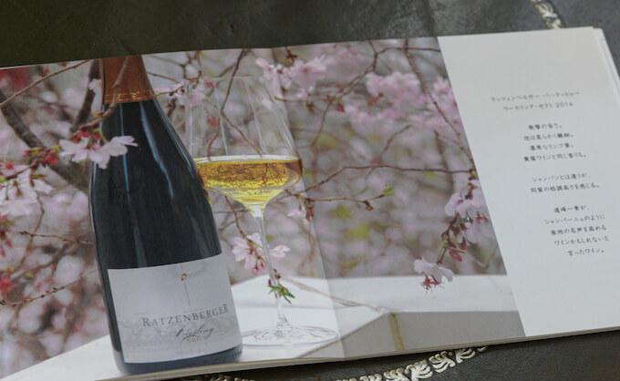 ワインのフォトブック ラッツェンベルガーと桜