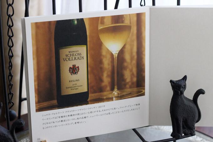 ワインのフォトブック シュロス・フォルラーツ
