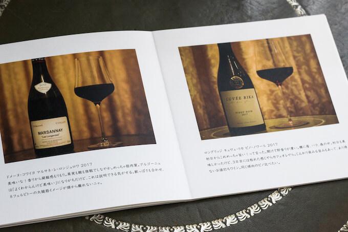 ワインのフォトブック